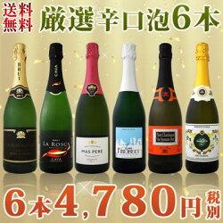 【送料無料】第34弾!泡祭り!京橋ワイン厳選辛口スパークリングワイン6本スペシャルセット!