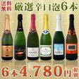 【送料無料】第28弾!泡祭り!京橋ワイン厳選辛口スパークリングワイン6本スペシャルセット!