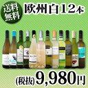 【送料無料】第45弾!超特大感謝!≪スタッフ厳選≫の激得白ワイン12本9,980円(税別)セット!|
