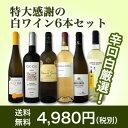 【送料無料】第59弾!採算度外視の謝恩企画!京橋ワイン厳選!特大感謝の大満足白ワイン6本セット!