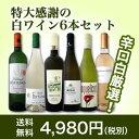 『白ワイン好きのお客様!!迷わずお買い求めください!!!』