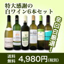 【送料無料】第78弾!採算度外視の謝恩企画!京橋ワイン厳選!...
