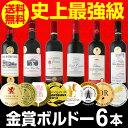 【送料無料】第136弾!全て金賞受賞!史上最強級「キング・オブ・金メダル」極旨ボルドー赤ワイン6本セット! ワインセット プレゼント 還暦