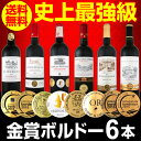 【送料無料】第152弾!全て金賞受賞!史上最強級「キング・オブ・金メダル」極旨ボルドー赤ワイン6本セット!