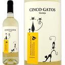 シンコ・ガトス・ブランコ【スペイン】【白ワイン】【750ml】【ライトボディ】【辛口】【ベルデホ】【ラマンチャ】【猫ワイン】