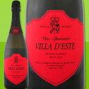 ヴィラ・デステ・スペシャル・リザーヴ・ブリュット 2013【イタリア】【白スパークリングワイン】【750ml】【ミディアムボディ】【辛口】|ホワイトデー