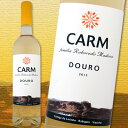 カルム・ブランコ 2013【ポルトガル】【白ワイン】【750ml】【ミディアムボディ】【辛口】【ドウロ】【スーペリオール】【CARM】