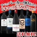 [クーポンで最大2,000円OFF]【送料無料】第25弾!すべてパーカー【90点以上】赤ワイン6本セット!