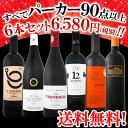 [クーポンで最大2,000円OFF]【送料無料】第30弾!すべてパーカー【90点以上】赤ワイン6本セット!