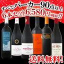 【送料無料】第32弾!すべてパーカー【90点以上】赤ワイン6本セット!