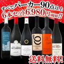 [クーポンで最大2,000円OFF]【送料無料】第33弾!すべてパーカー【90点以上】赤ワイン6本セット!