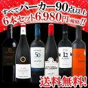 [クーポンで最大2,000円OFF]【送料無料】第35弾!すべてパーカー【90点以上】赤ワイン6本セット!