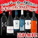【送料無料】第37弾!すべてパーカー【90点以上】赤ワイン6本セット!