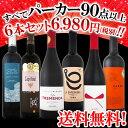 [クーポンで最大2,000円OFF]【送料無料】第39弾!すべてパーカー【90点以上】赤ワイン6本セット!