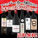 【送料無料】第41弾!すべてパーカー【90点以上】赤ワイン6...