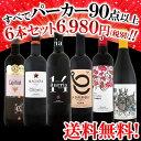 【送料無料】第42弾!すべてパーカー【90点以上】赤ワイン6本セット!