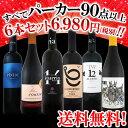 【送料無料】第48弾!すべてパーカー【90点以上】赤ワイン6...
