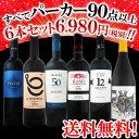 【送料無料】第51弾!すべてパーカー【90点以上】赤ワイン6...