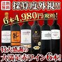 【送料無料】第85弾!採算度外視の謝恩企画!京橋ワイン厳選!...
