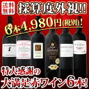 【送料無料】第88弾!採算度外視の謝恩企画!京橋ワイン厳選!...
