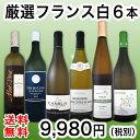 【送料無料】第88弾!特大感謝の厳選フランス白ワイン