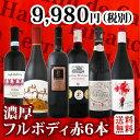 【送料無料】第38弾!≪濃厚赤ワイン好き必見!≫大満足のフルボディ6本セット!