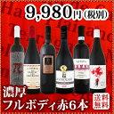 [クーポンで最大2,000円OFF]【送料無料】第41弾!≪濃厚赤ワイン好き必見!≫大満足のフルボディ6本セット!