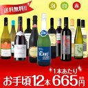【送料無料】第47弾!1本あたり665円(税別)!スパークリングワイン、赤ワイン、白ワイ