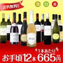 【送料無料】第51弾!1本あたり665円(税別)!スパークリングワイン、赤ワイン、白ワイ