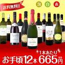 【送料無料】第53弾!1本あたり665円(税別)!スパークリ...