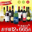 【送料無料】第54弾!1本あたり665円(税別)!スパークリ...