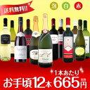 【送料無料】第56弾!1本あたり665円(税別)!スパークリングワイン、赤ワイン、白ワイ