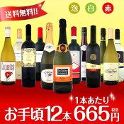 【送料無料】第62弾!1本あたり665円(税別)!スパークリングワイン、赤ワイン、白ワイン!得旨ウルトラバリュー12本セット!