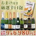 【送料無料】第34弾!1本当たり776円(税別)!グリッシーニ付き!辛口スパークリングワイン9本セッ