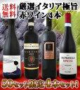 [クーポンで最大2,000円OFF]【送料無料】50セット限り★ワンランク上の厳選イタリア赤ワイン4本セット!