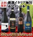 [クーポンで最大2,000円OFF]【送料無料】36セット限り★ワンランク上の厳選イタリア赤ワイン4本セット!