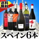 【送料無料】華麗なる新時代スペインワインセット!!  赤ワイン 白ワイン セット ワインセット スペイン スペインワイン 結婚記念日 結婚祝い プレゼント お酒 辛口 ミディアムボディ フルボディ