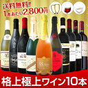 [クーポンで最大2,000円OFF]【送料無料】限定70セットのみ!特級シャンパンも!シャトーヌフも!ブルネッロも!格上極上ワインばかり10本セット!