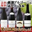 [クーポンで最大2,000円OFF]【送料無料】特大感謝のブルゴーニュ赤ワイン大放出4本セット!
