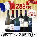 【送料無料】28%OFF!!極上最高級が1本当たり2,500円(税別)!圧倒的高級なるフランス限定6本セット!
