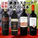 [クーポンで最大2,000円OFF]【送料無料】『20セット限定★厳選トスカーナ赤ワイン4本セット』