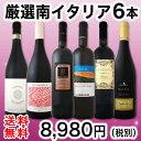 [クーポンで最大2,000円OFF]【送料無料】≪バラエティ豊かな個性を満喫!≫南イタリア赤ワイン6本セット!