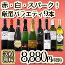 [1,500円以上で送料無料]【送料無料】当店No.1スパークも!特大感謝の大満足ワイン赤白泡9本セット!
