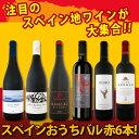 [クーポンで10%OFF]【送料無料】スペイン全土の地ワイン満喫!スペインおうちバル赤ワイン6本セット!