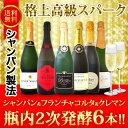 [クーポンで最大2,000円OFF]【送料無料】豪華≪泡好きは絶対に見逃せない!!≫格上高級スパークリング!シャンパンもフランチャコルタもクレマンも入った必見の瓶内2次6本!