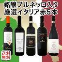 [クーポンで10%OFF]【送料無料】銘醸ブルネッロ入り★ワンランク上の厳選イタリア赤ワイン5本セット