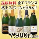 [クーポンで10%OFF]【送料無料】こだわりシャンパン1本&上質クレマン4本!全てフランス格上スパークだけ5本セット!
