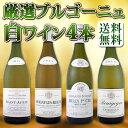 【送料無料】プルミェ・クリュ(一級畑)が2本★厳選ブルゴーニュ白ワイン4本セット!