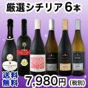 【送料無料】≪バラエティ豊かな品種の魅力が満載!≫シチリアワイン6本セット