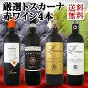 [クーポンで最大2,000円OFF]【送料無料】銘醸ブルネッロ入り!厳選トスカーナ赤ワイン4本セット